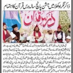 Noori Foundation work in News papers.